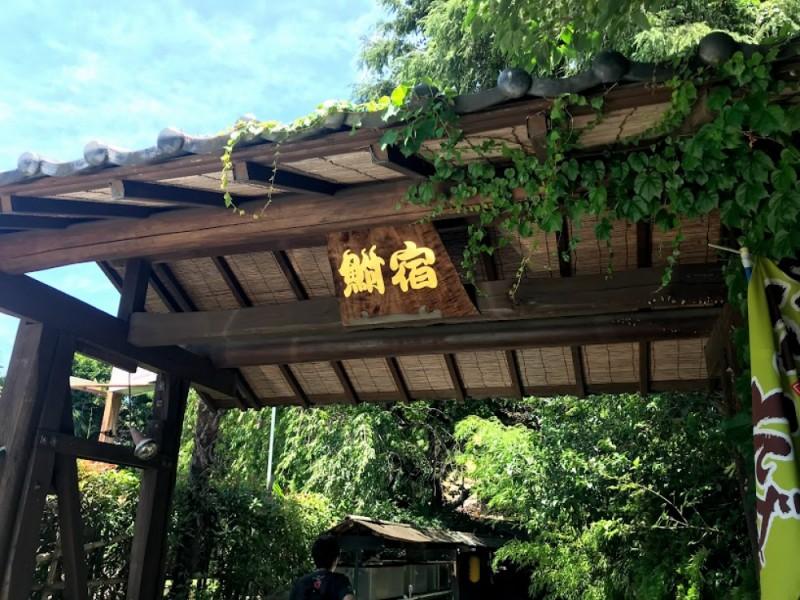 完全予約制!流しそうめんが食べられる「鮒宿」体験!話題の竹炭食パンもゲットする柴崎駅周辺のグルメ満喫コース