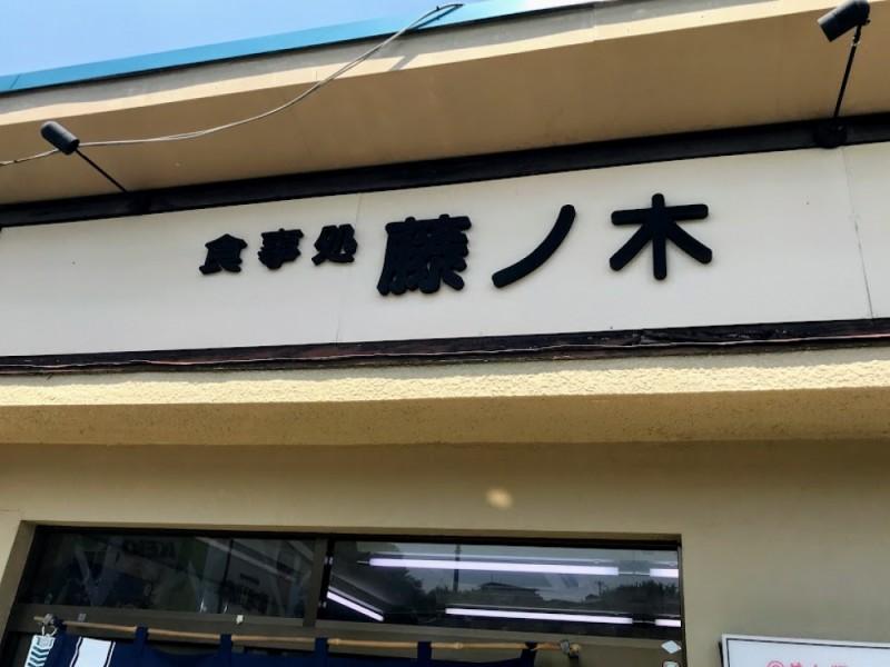 【11:00】「藤ノ木」でランチ