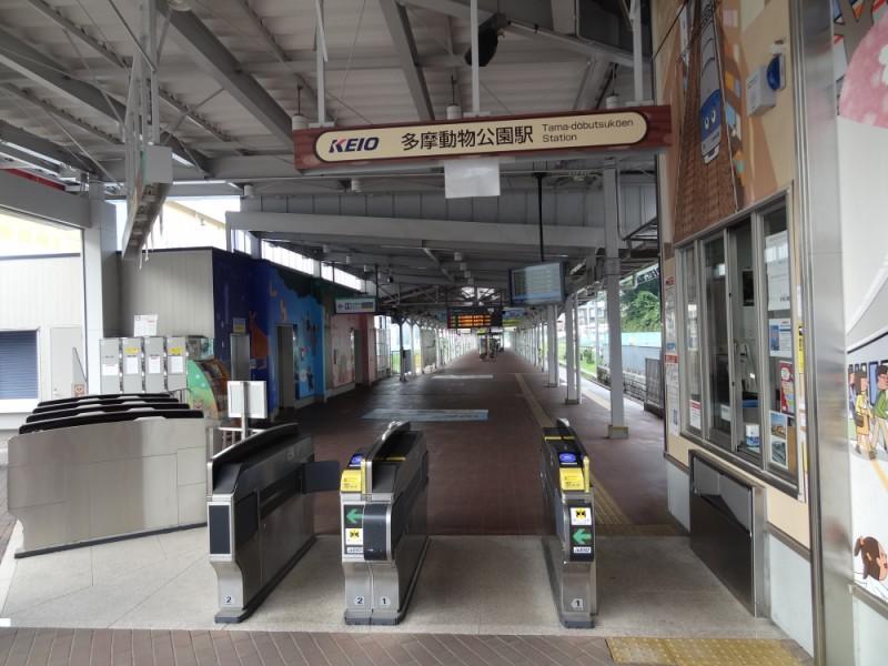 【17:00】「多摩動物公園駅」にゴール