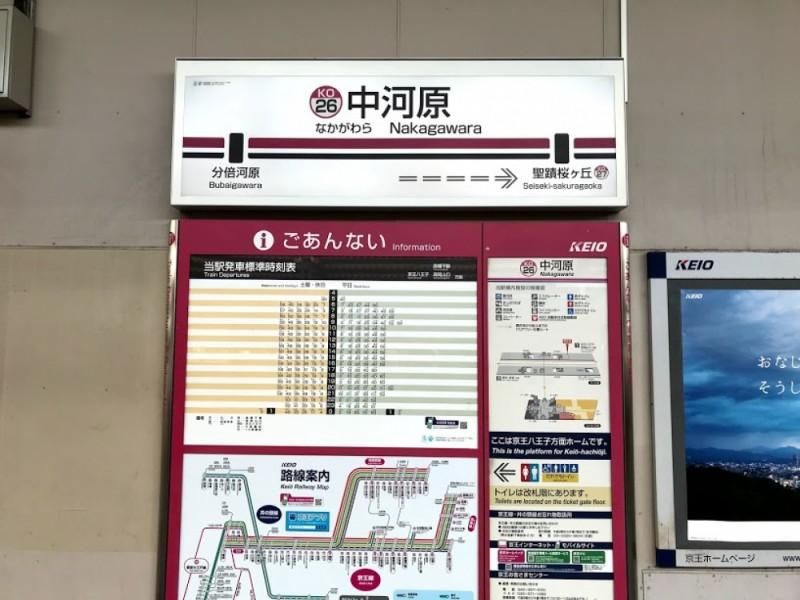【10:40】「中河原駅」スタート