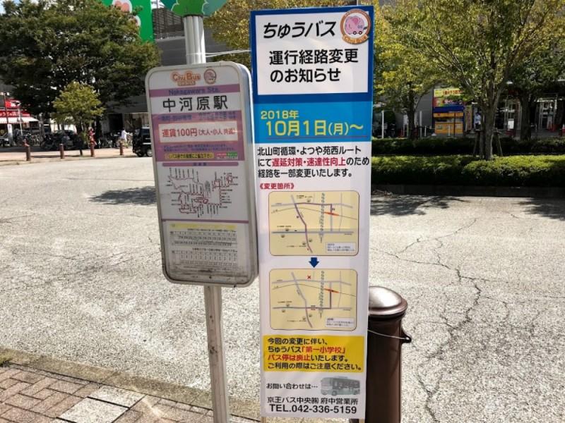 【13:30】中河原駅からバス移動