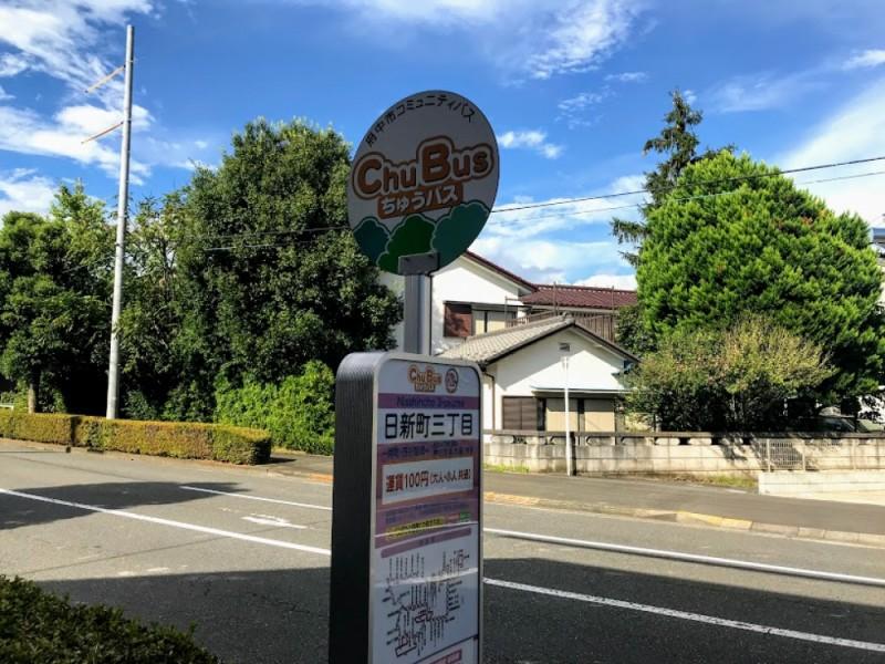 【15:30】「日新町三丁目」からバス移動