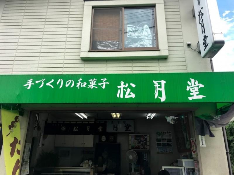 【16:00】「松月堂」で和菓子のお土産を探す