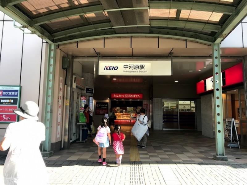 【16:40】「中河原駅」にゴール