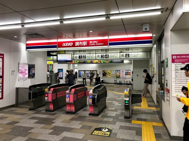 【16:00】京王線「調布駅」東口にゴール