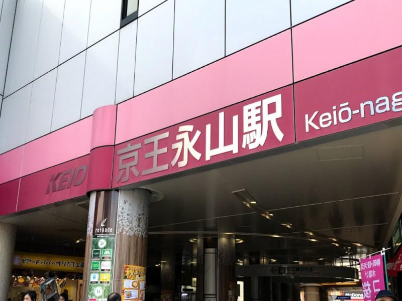 【16:30】「京王永山駅」にゴール