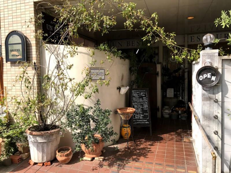 【11:30】「UN BESiTO(ウン・ベシート)」でスペイン料理のランチ