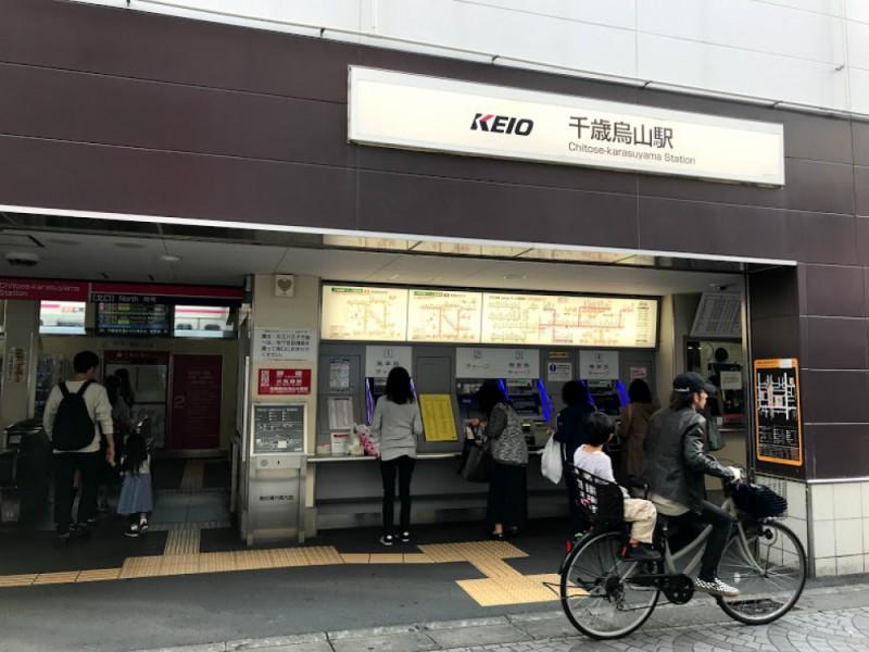 【13:00】「千歳烏山駅」スタート