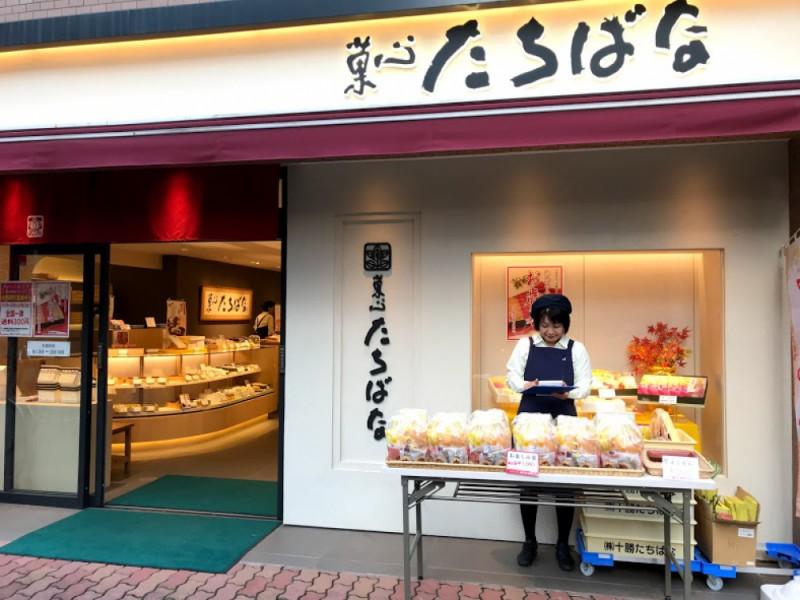 【14:40】「菓心 たちばな 千歳烏山本店」でお土産探し