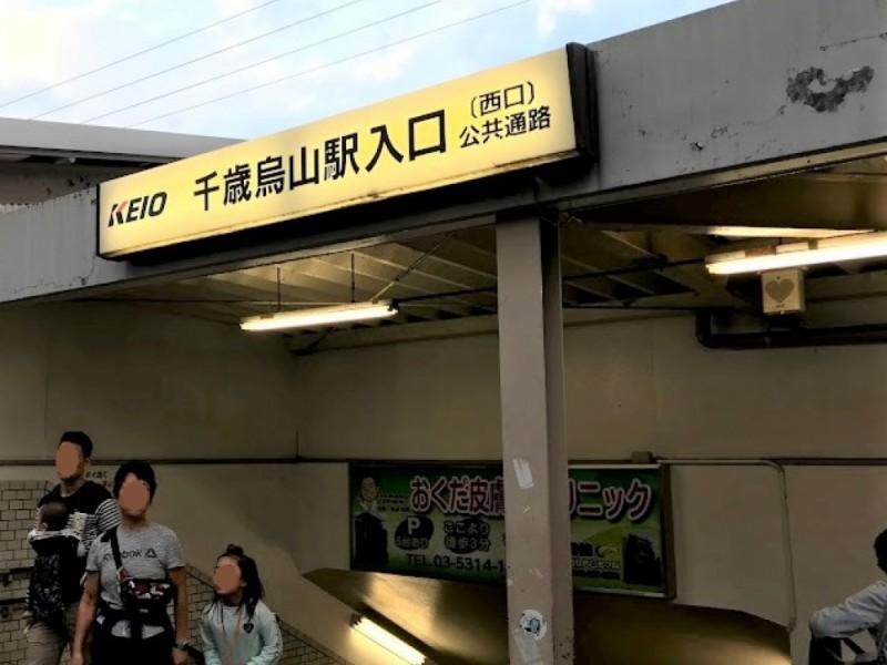【16:20】「千歳烏山駅」ゴール