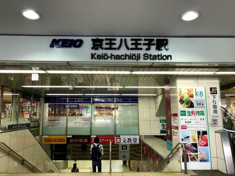【12:10】京王線「京王八王子駅」からスタート