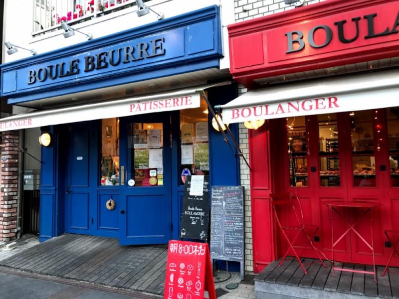 【12:30】「Boule Beurre Boulangerie(ぶーる ぶーる ぶらんじぇり)」でランチ