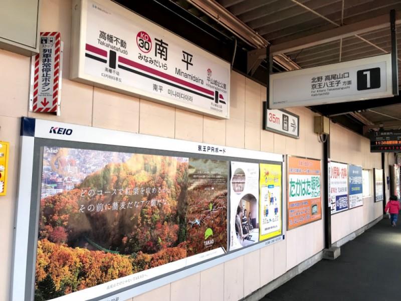 【10:40】京王線「南平駅」スタート
