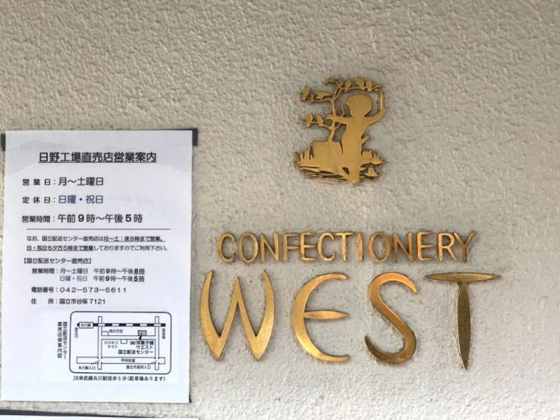 【14:30】「洋菓子舗ウエスト 日野工場直売店」でお買い得スイーツを探す