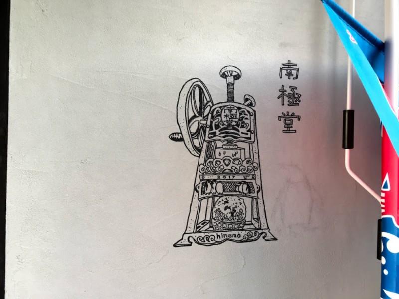 【15:00】「南極堂」でカフェタイム