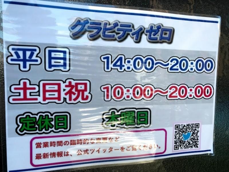 【11:00】「グラビティゼロ」でトランポリン体験