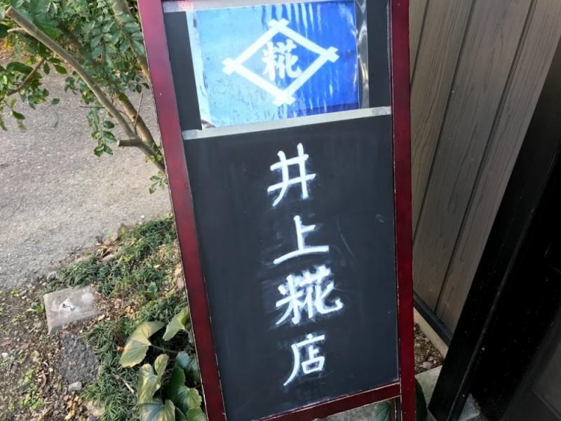 【14:00】「井上糀店」でお土産探し