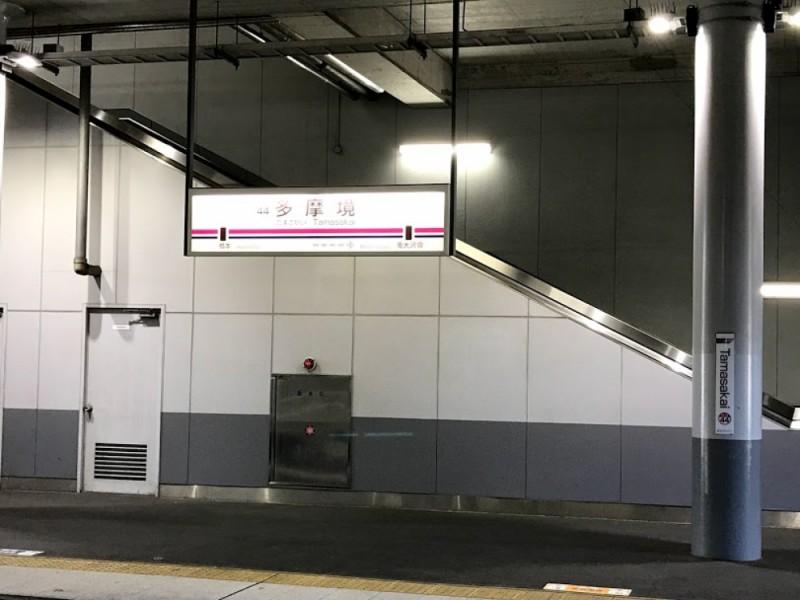 【15:00】「多摩境駅」にゴール