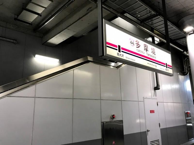 【10:20】「多摩境駅」スタート