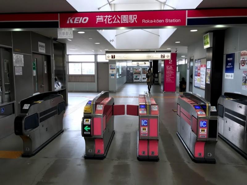 【12:20】「芦花公園駅」からスタート