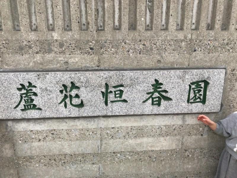【13:30】「蘆花恒春園(ろかこうしゅんえん)」でランチ&梅を鑑賞