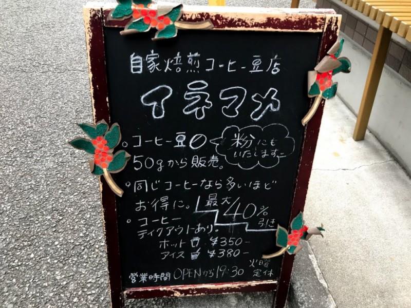 【15:00】「自家焙煎コーヒー イネマメ」でコーヒーをいただく
