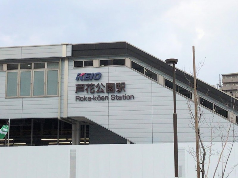 【15:30】「芦花公園駅」にゴール
