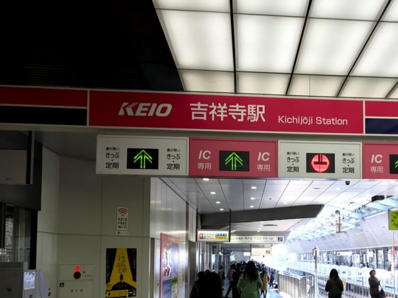 【16:00】井の頭線「吉祥寺駅」にゴール