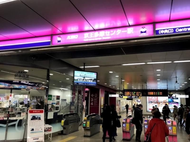 【11:40】相模原線「京王多摩センター駅」からスタート