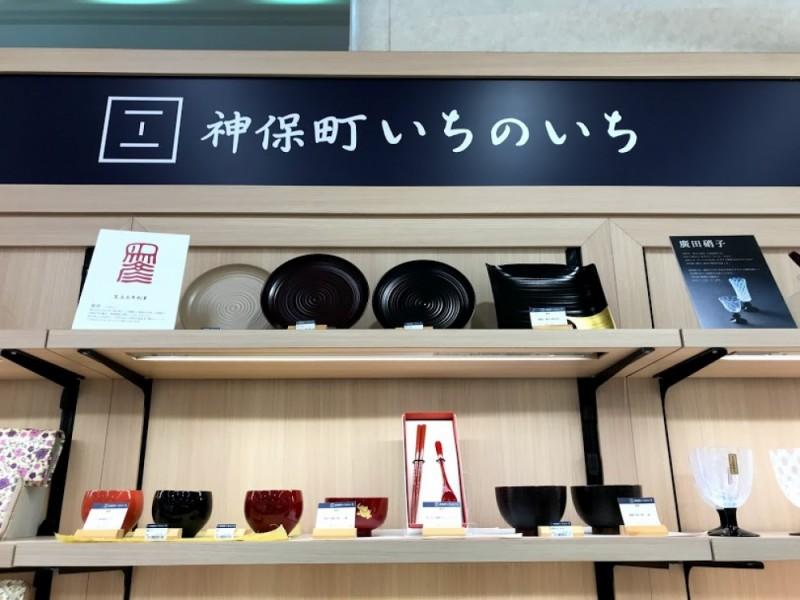 【15:00】「神保町いちのいち」多摩センター店でおみやげを探す