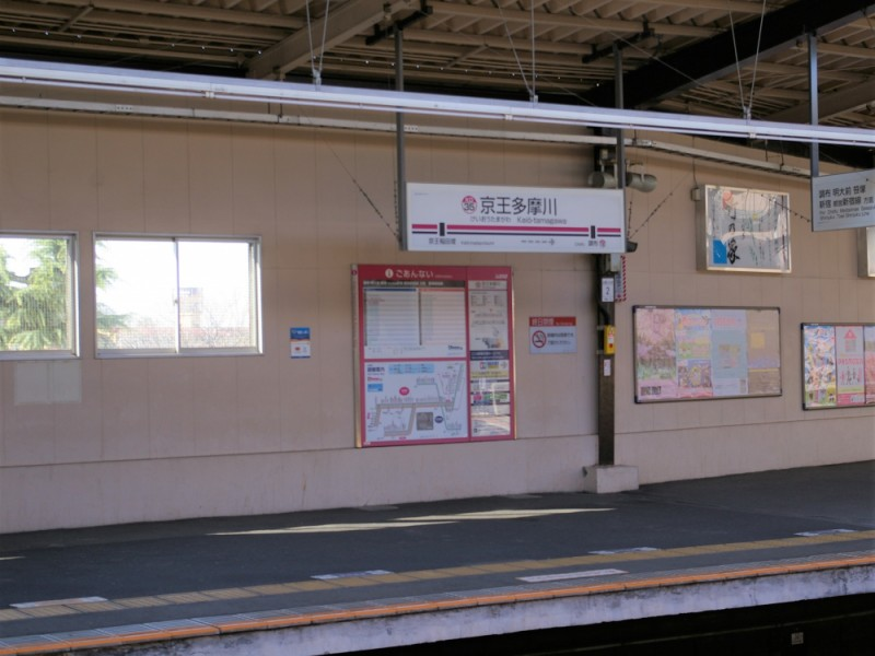 【16:00】「京王多摩川駅」にゴール
