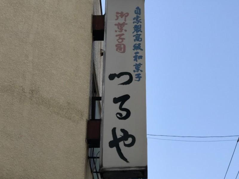 【15:00】「御菓子司つるや」で和菓子を購入