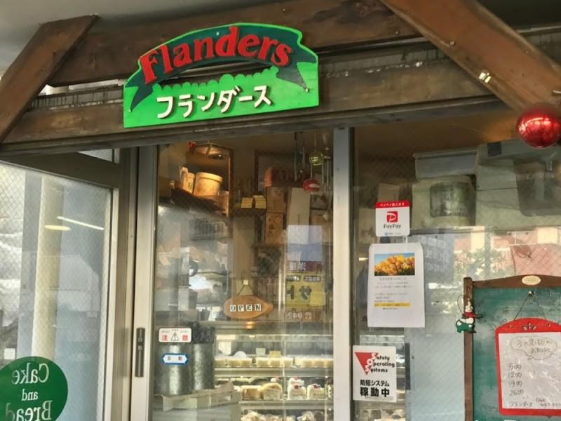 【15:30】「フランダース」でパンや洋菓子を購入