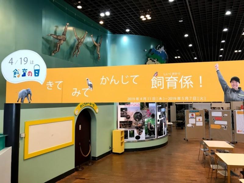 「多摩動物公園」の「飼育の日」イベントで学び、「京王れーるランドアネックス」で謎解き!「多摩動物公園駅」で遊びつくす親子おでかけコース