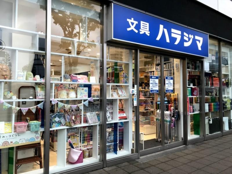 【16:30】「文具ハラジマ調布店」でお絵かき好きな子どもとお土産を探す