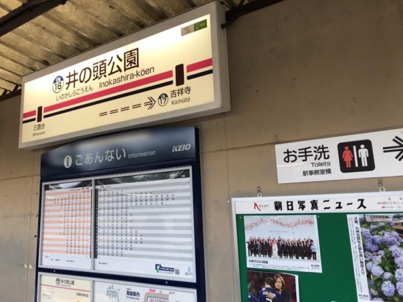 【11:30】「井の頭公園駅」スタート