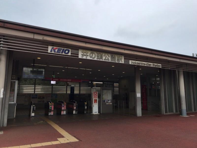 【16:00】「井の頭公園駅」にゴール