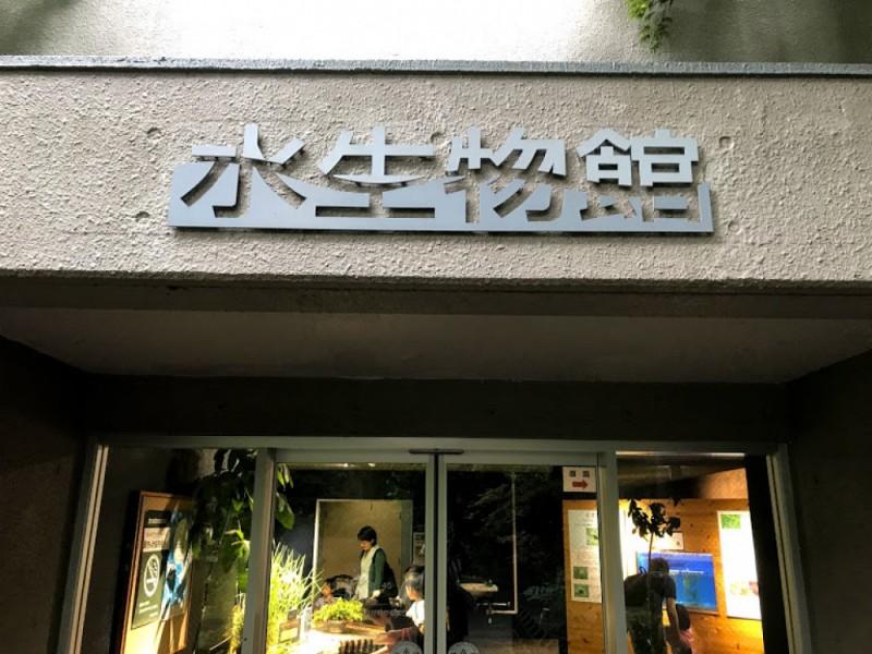 【13:30】井の頭自然文化園の「水生物園」を楽しむ