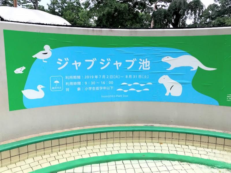 【14:30】「動物園」に移動して、夏季限定の「ジャブジャブ池」で遊ぶ