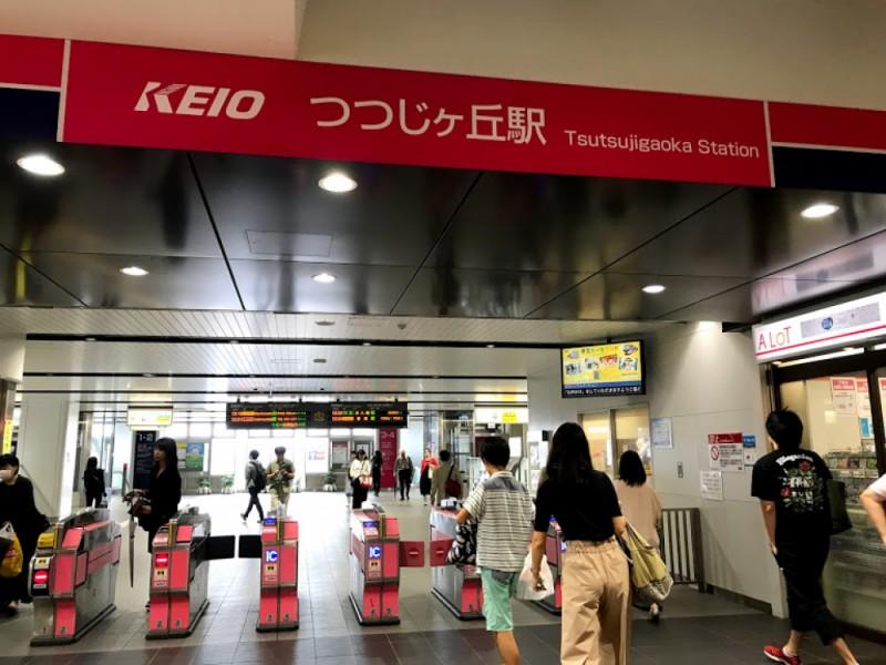 【13:00】「つつじヶ丘 駅」スタート
