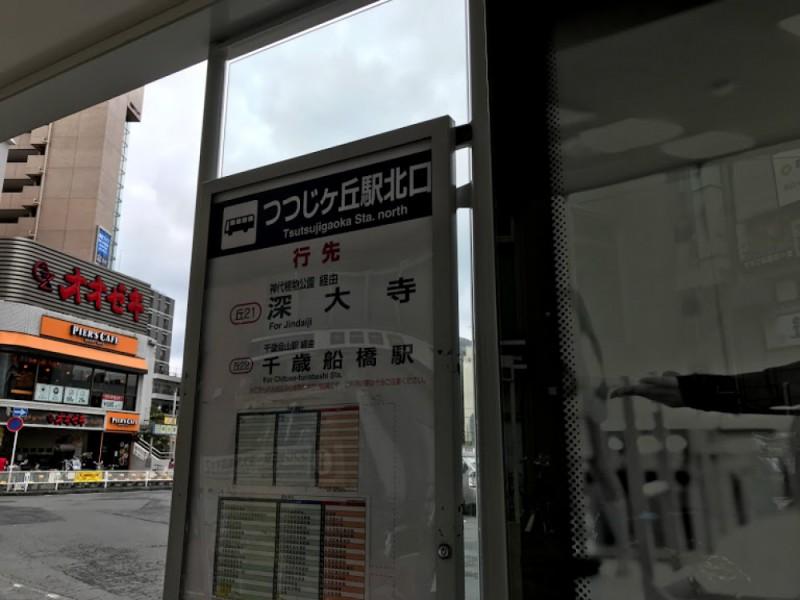 【13:10】つつじヶ丘駅北口バス停から「深大寺」へ