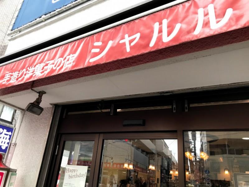 【16:30】「シャルル洋菓子店」でお土産を購入