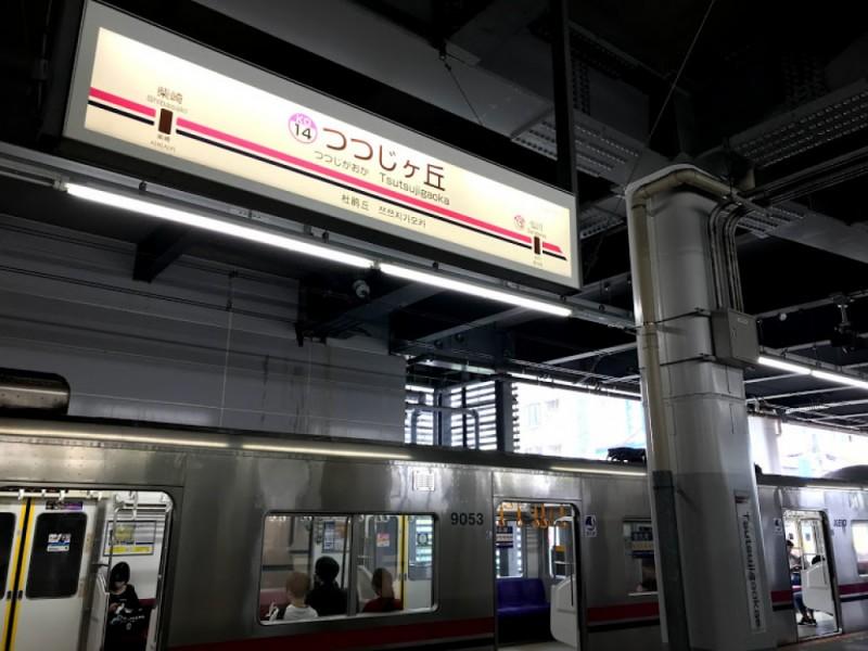 【16:50】「つつじヶ丘駅」ゴール