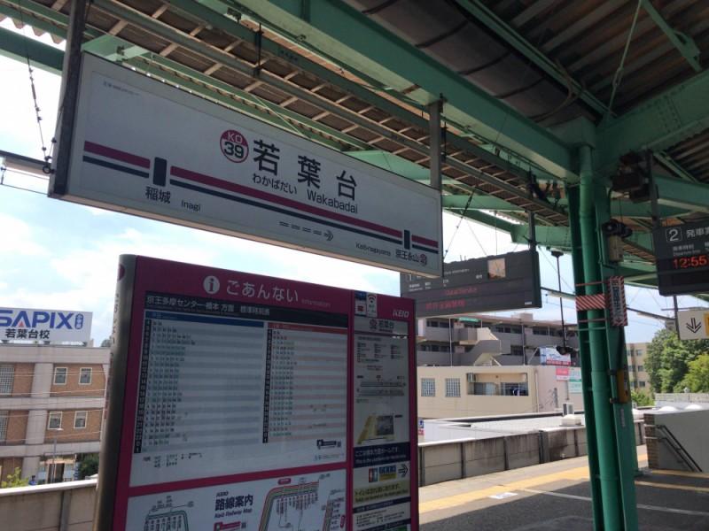 【12:30】「若葉台駅」スタート