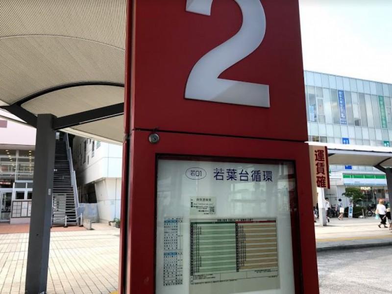 【12:50】若葉台駅から京王バスに乗車し「若葉台公園入口」停留所で下車