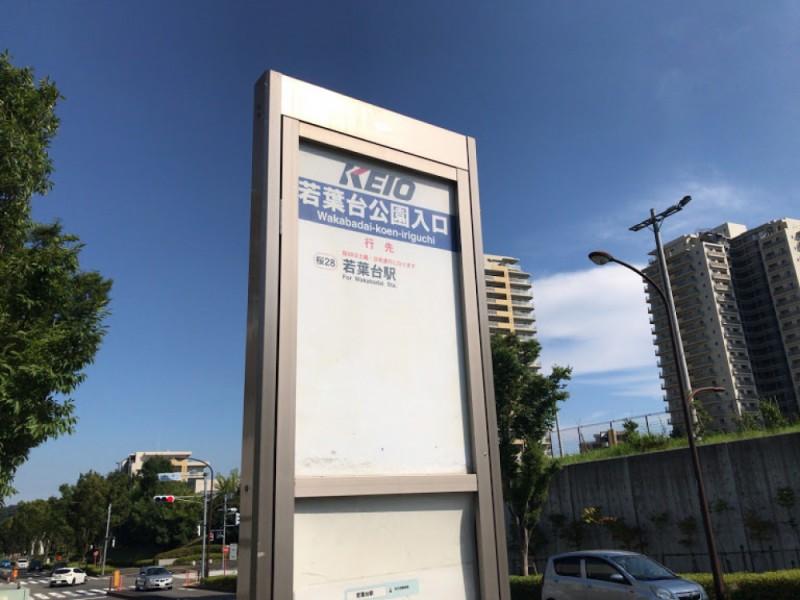 【15:00】「若葉台公園入口」からバスで移動