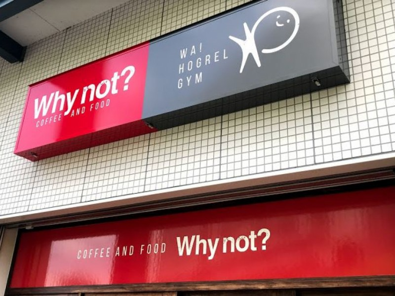 【15:20】「Why not? カフェ」でカフェタイム