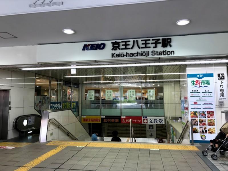 【11:00】「京王八王子駅」スタート
