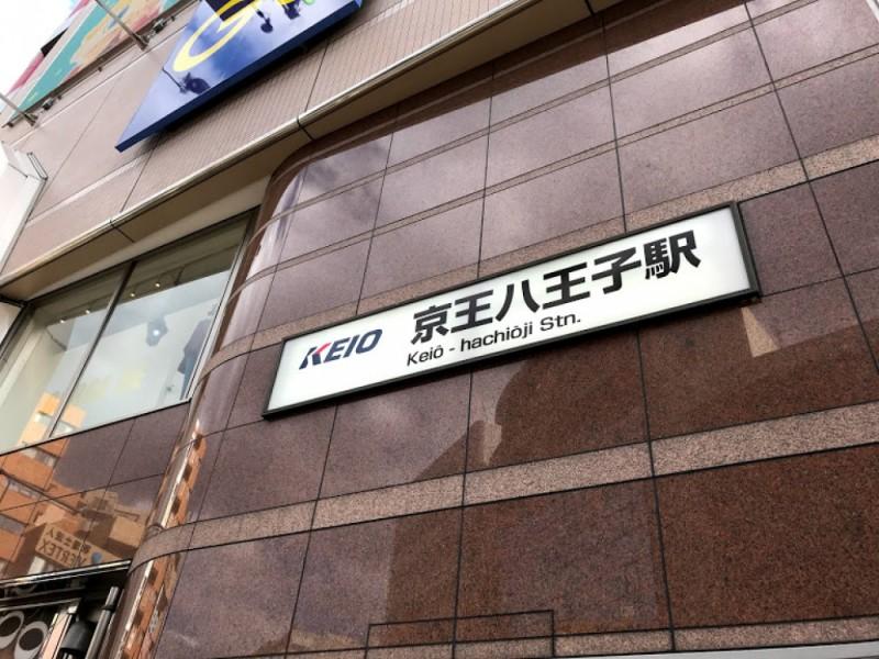 【16:30】「京王八王子駅」にゴール