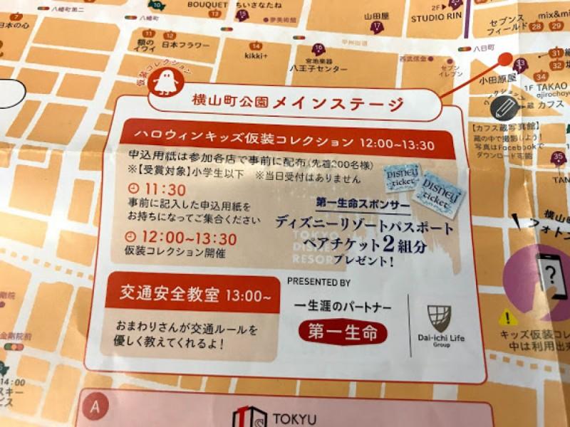 【12:00】「ハロウィンキッズ仮装コレクション」のステージがある横山町公園周辺の様子をチェック